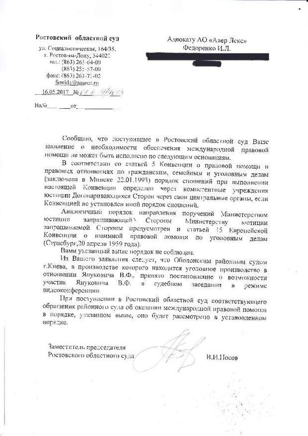 Відеодопит Януковича не відбудеться
