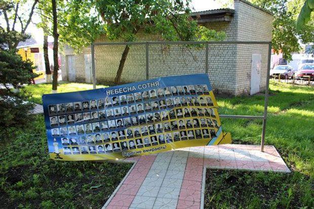 Пошкоджений стенд з фотографіями Героїв Небесної сотні
