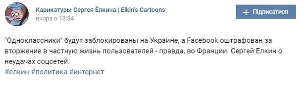 Йолкін, Карикатура, соцмережі, Однокласники, Facebook