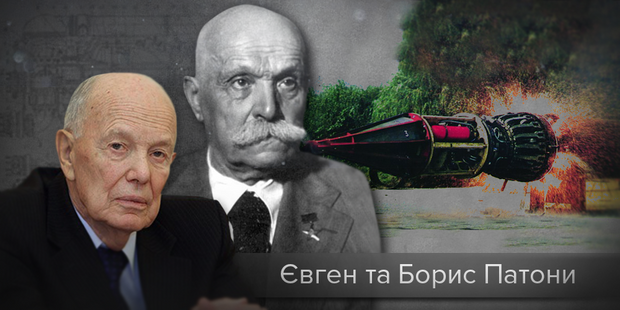 Євген та Борис Патони