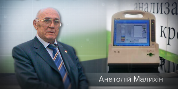 Анатолій Малихін