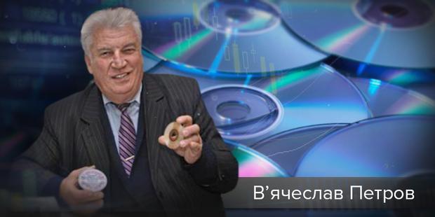 В'ячеслав Петров