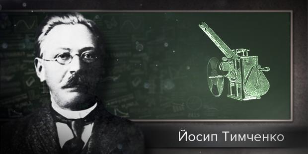 Йосип Тимченко