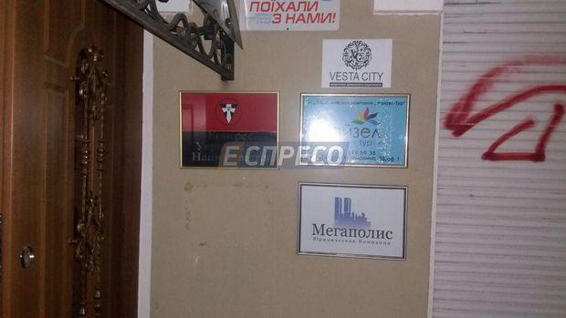 В Києві підірвали офіс ОУН