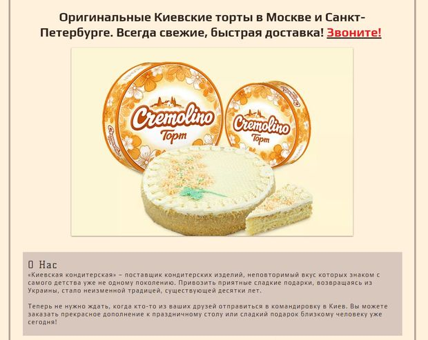 В Росії продаються торти