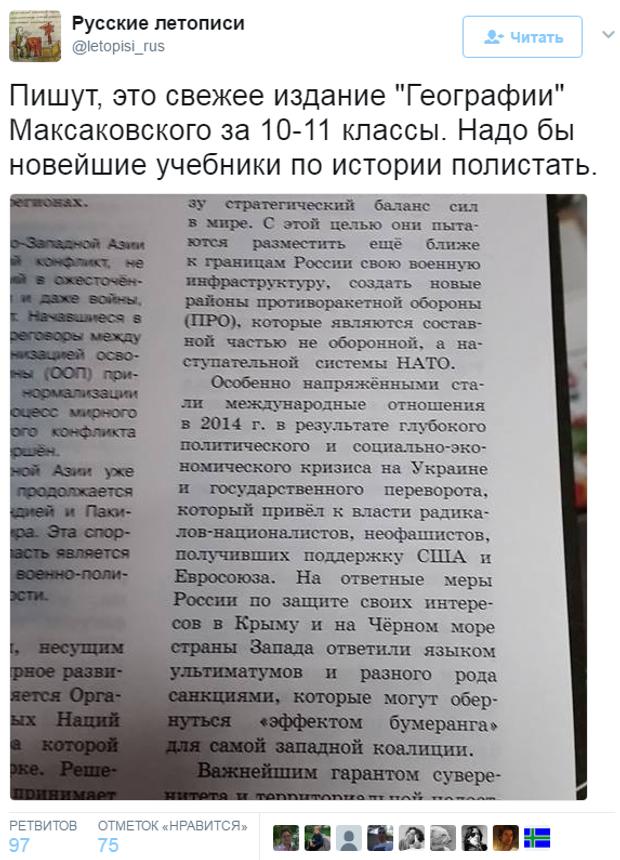 У підручниках РФ уряд України називають