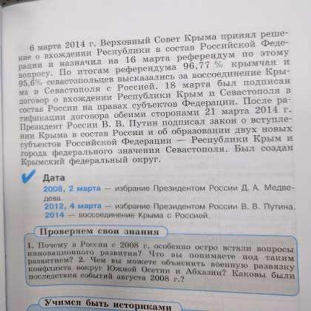 У підручниках Росії називають Євромайдан