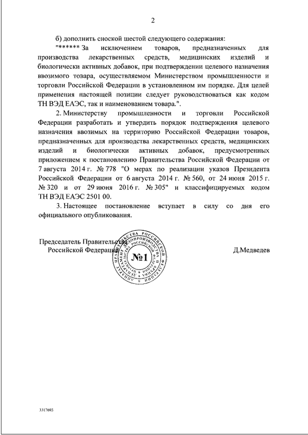 Росія, заборона, Україна