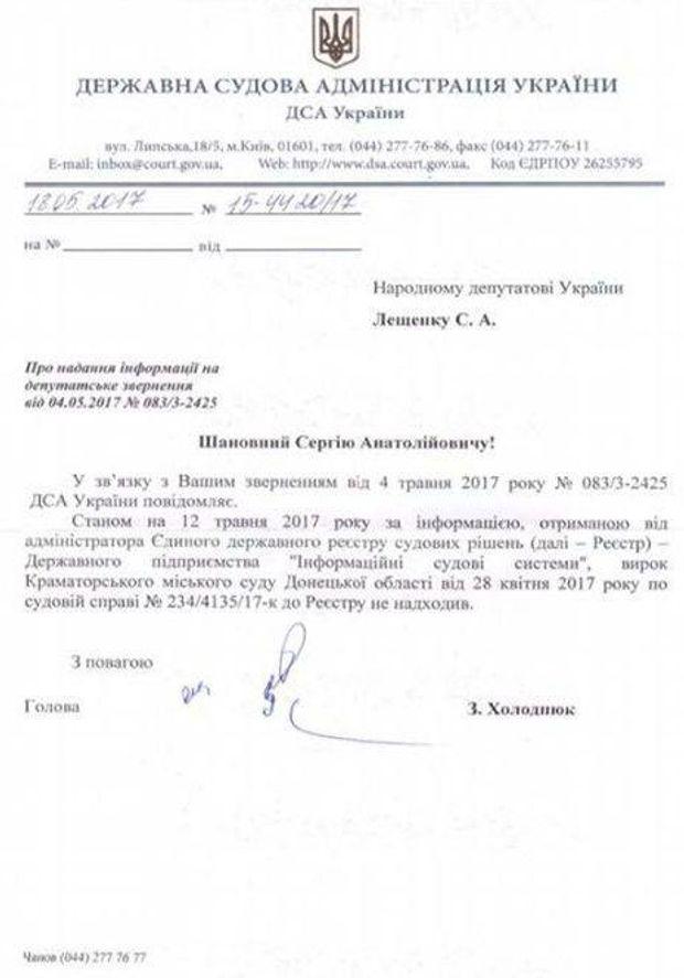 У Єдиному держреєстрі судових рішень немає інформації про вирок про спецконфіскацію 1,5 мільярда доларів Януковича