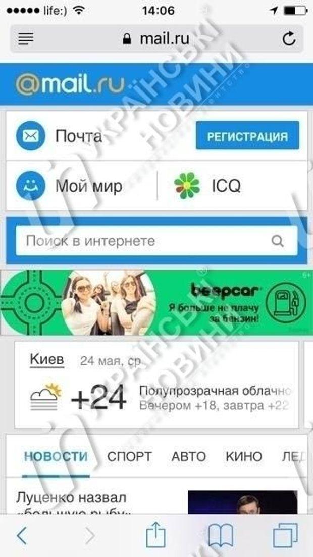 В Кабміні не заборонили Mail.ru.