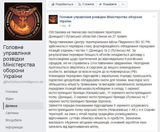 Розвідка повідомила про ситуацію в рядах бойовиків на Донбасі
