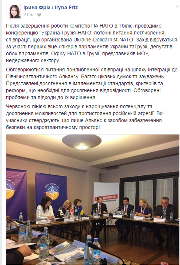 Фріз, НАТО, Україна, Грузія