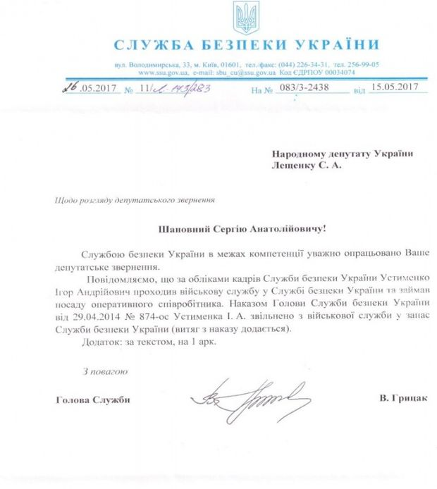 СБУ дала відповідь на запит нардепа Сергія Лещенка