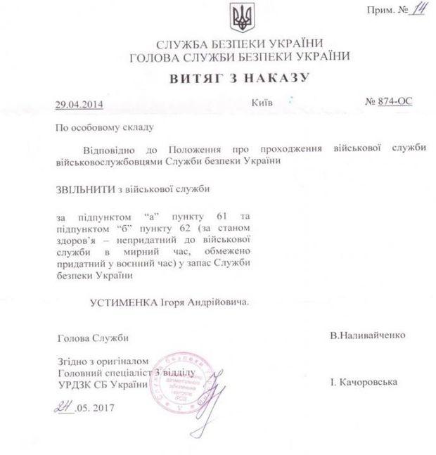 З СБУ Устименко був звільнений за наказом Наливайченка