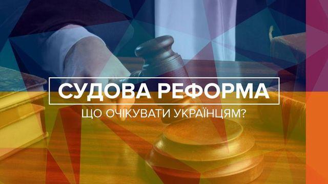 Судебная реформа: доступно о том, что ожидать украинцам