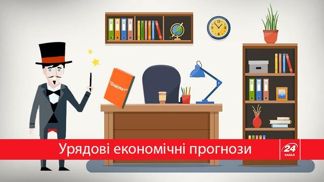Возможен ли рост украинской экономики: обещания власти и реалии