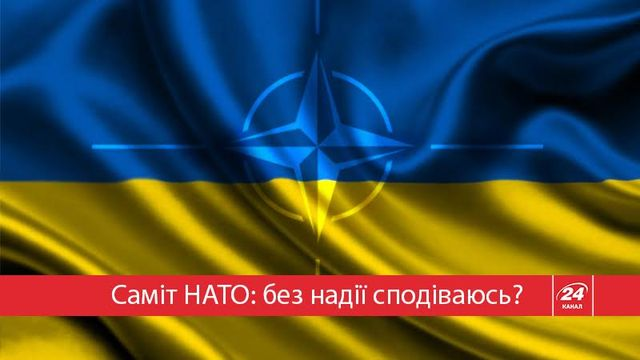 Саммит НАТО: понятно о перспективах Украины