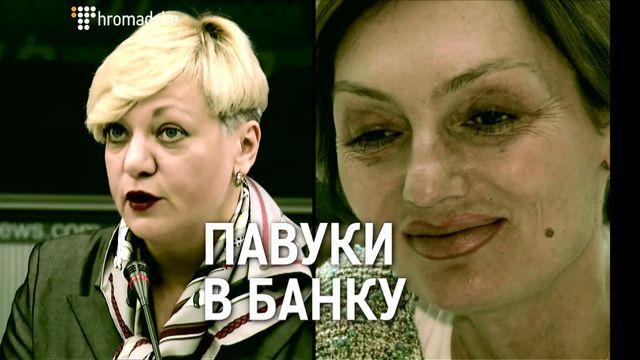 Выгодный банкопад: почему НБУ закрыл глаза на миллионные сделки в банке «Михайловский»?