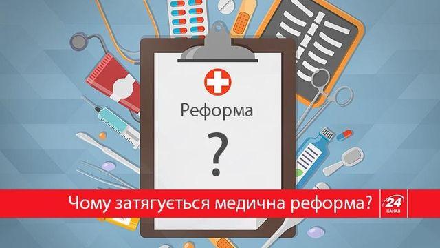 Медицина и реформы: как примирить министерство, депутатов и реформаторов