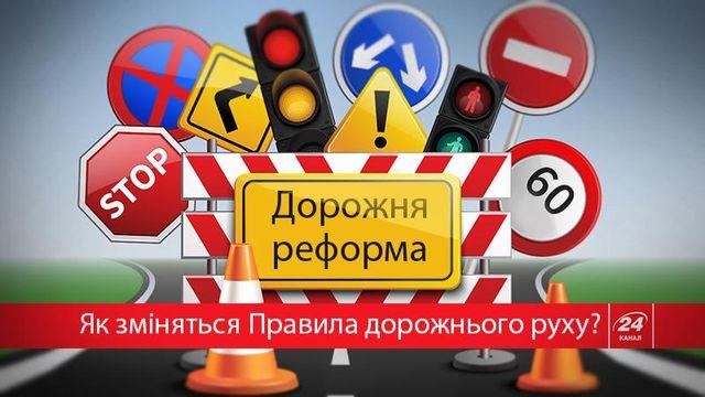 Дорожная реформа: что нового ждет водителей, пешеходов и велосипедистов