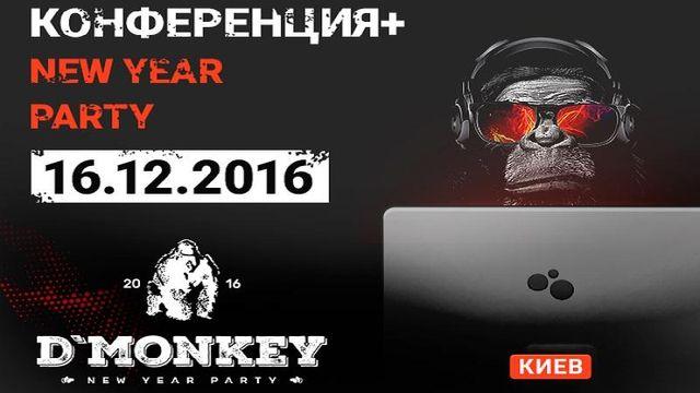 Digital Monkey соберет лучших специалистов по цифровому маркетингу