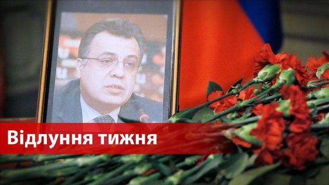 Почему убийца Карлова подыграл Путину?