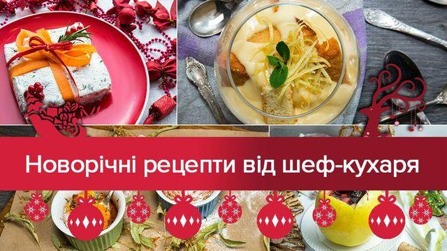 12 оригинальных блюд для новогоднего стола: авторские рецепты известного кулинара