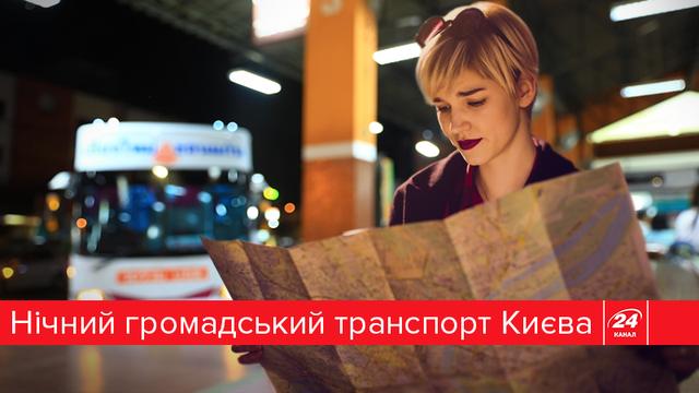 «Ночной троллейбус»: какие маршруты будут курсировать по Киеву ночью (Инфографика)