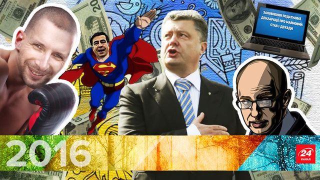 12 скандалов года, которые «потрясли» Украину и посрамили на весь мир
