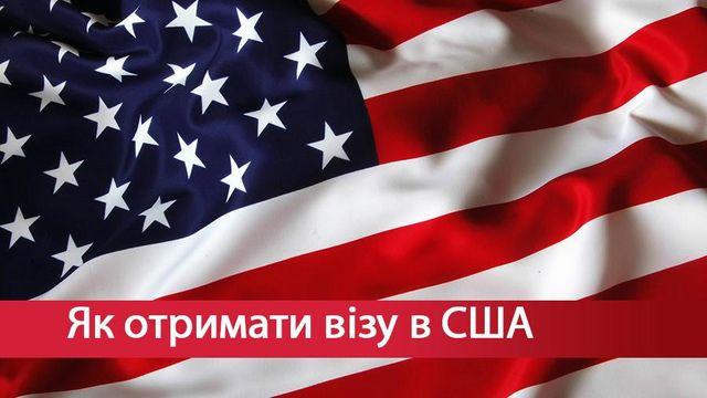 Как получить визу в США: полезные советы