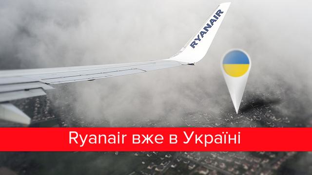 Ryanair в Украине: когда и за сколько украинцы смогут летать в Европу дешево