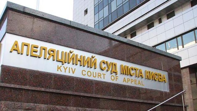 Апелляционный суд прокомментировал решение отпустить на свободу экс-«беркутовца» Гончаренко