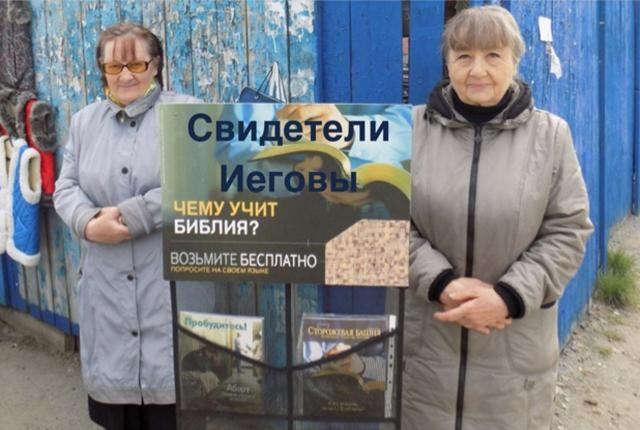 В России суд запретил Свидетелей Иеговы