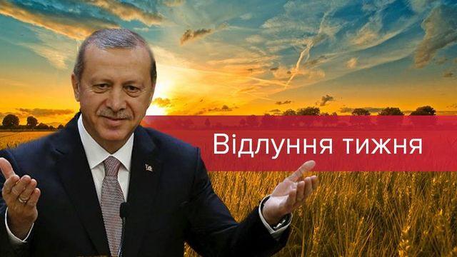 «Турок – не казак»: чего ждать Украине от «суперпрезидента» Эрдогана?