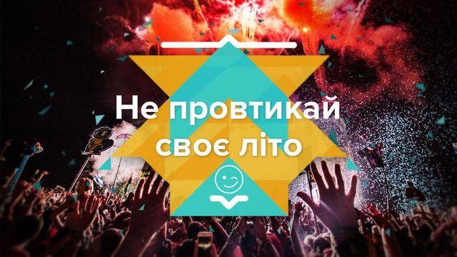Горячие украинские фестивали-2017, которые стоит посетить летом