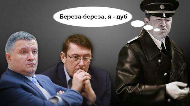 «Маски-шоу от Юры»: о причинах и последствиях антикоррупционной операции правоохранителей