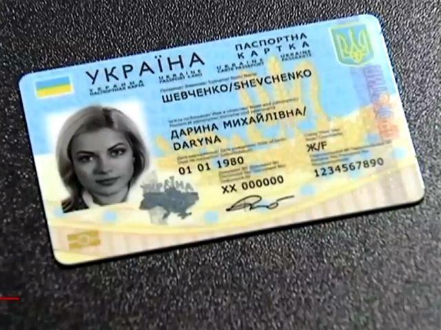 В Ужгороді новий біометричний паспорт громадянина України коштує 270 гривень